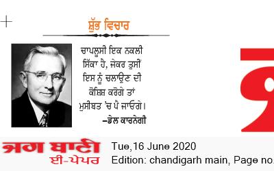Chandigarh Main 6/16/2020 12:00:00 AM