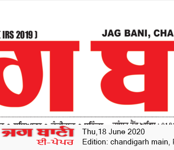 Chandigarh Main 6/18/2020 12:00:00 AM
