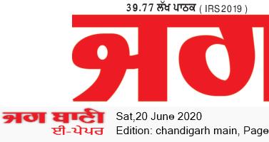 Chandigarh Main 6/20/2020 12:00:00 AM
