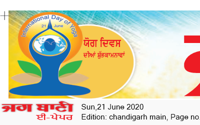 Chandigarh Main 6/21/2020 12:00:00 AM