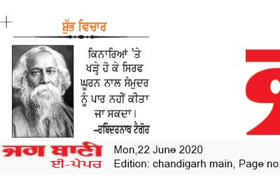 Chandigarh Main 6/22/2020 12:00:00 AM