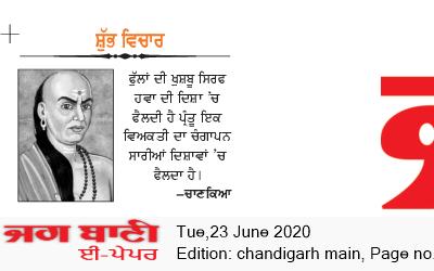 Chandigarh Main 6/23/2020 12:00:00 AM
