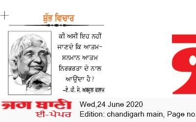 Chandigarh Main 6/24/2020 12:00:00 AM