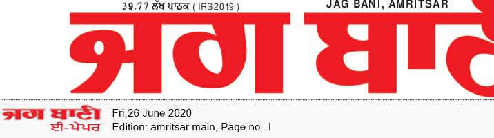 Amritsar Main 6/26/2020 12:00:00 AM
