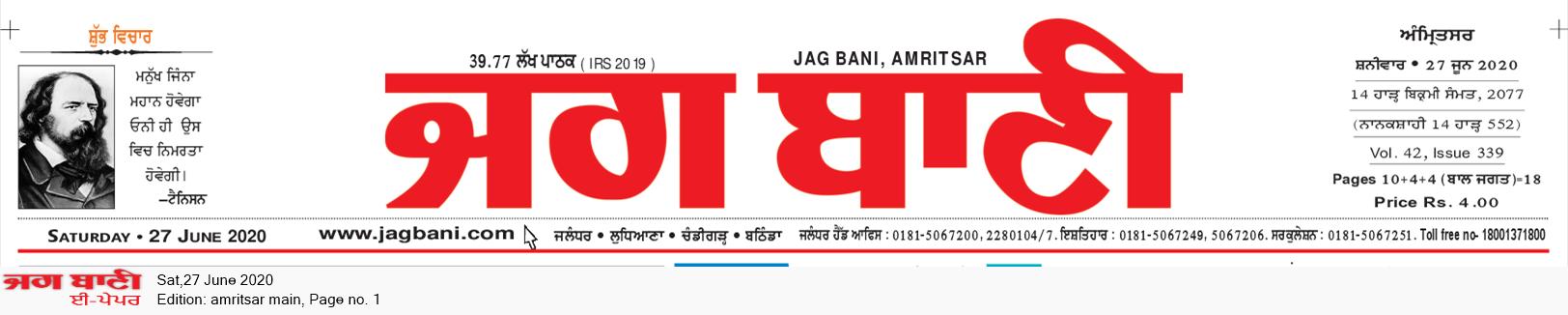 Amritsar Main 6/27/2020 12:00:00 AM