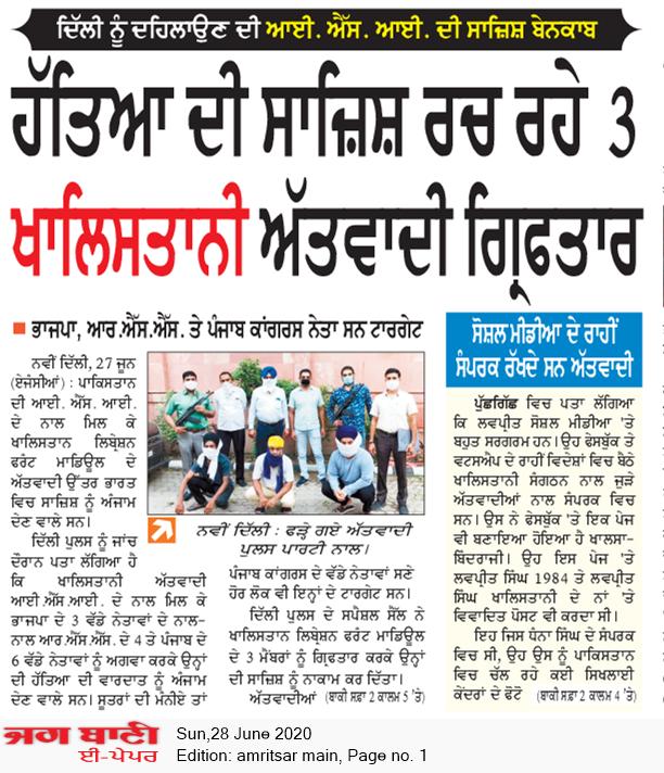 Amritsar Main 6/28/2020 12:00:00 AM