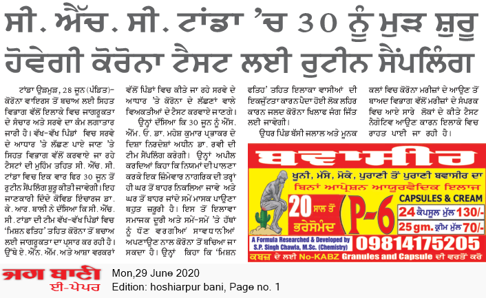 Hoshiarpur Bani 6/29/2020 12:00:00 AM