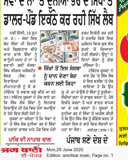 Amritsar Main 6/29/2020 12:00:00 AM