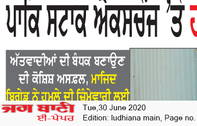 Ludhiana Main 6/30/2020 12:00:00 AM