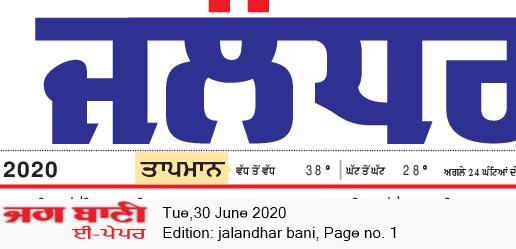 Jalandhar Bani 6/30/2020 12:00:00 AM