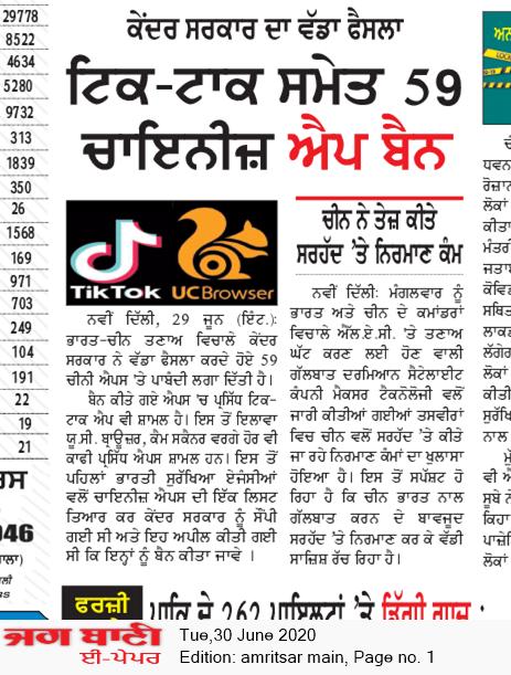 Amritsar Main 6/30/2020 12:00:00 AM