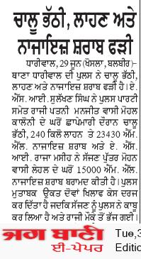 Gurdaspur Bani 6/30/2020 12:00:00 AM