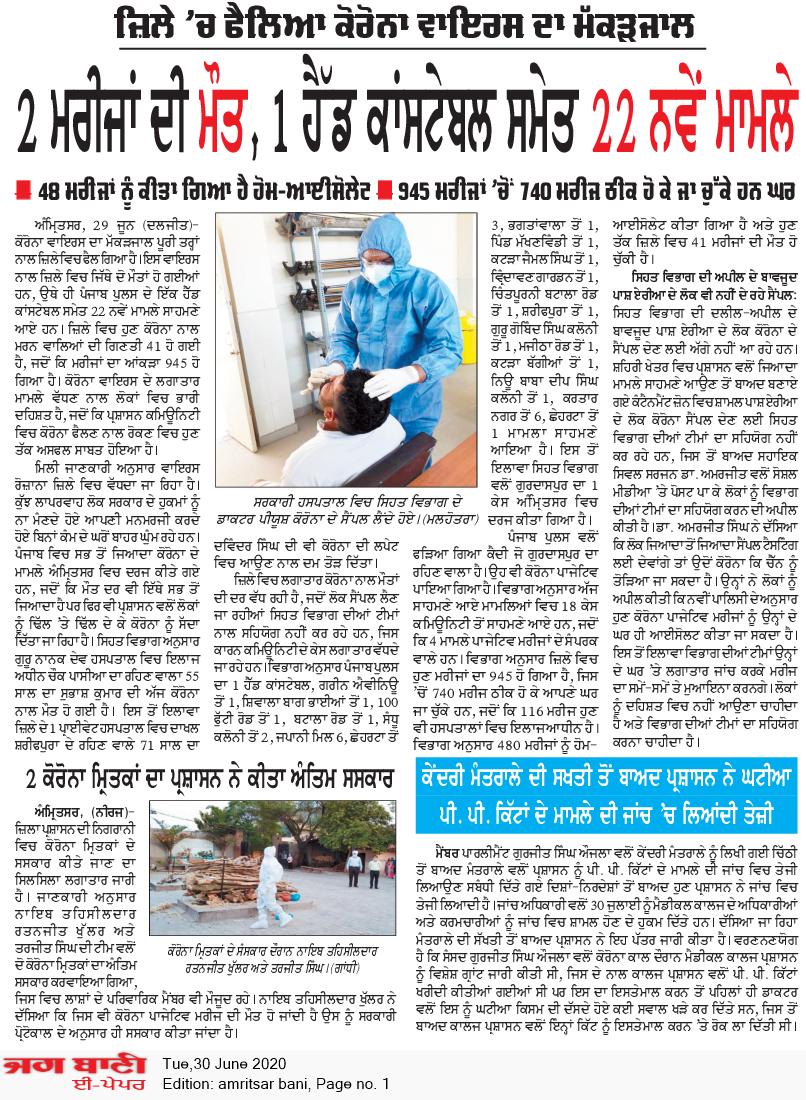 Amritsar Bani 6/30/2020 12:00:00 AM