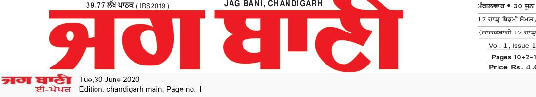 Chandigarh Main 6/30/2020 12:00:00 AM