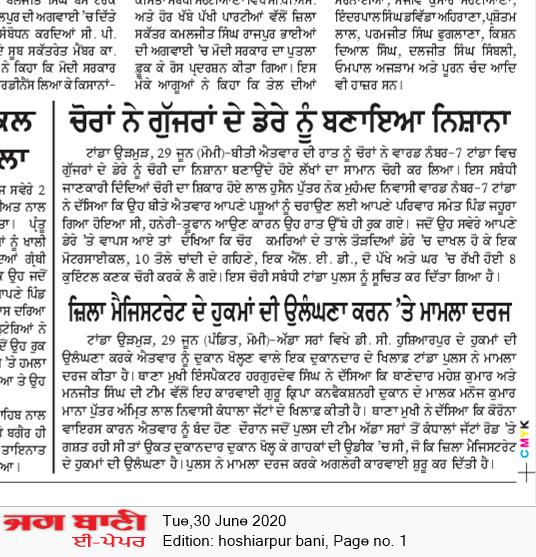 Hoshiarpur Bani 6/30/2020 12:00:00 AM