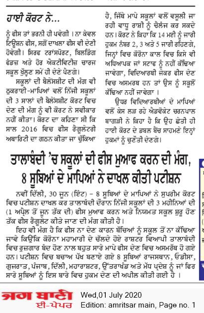 Amritsar Main 7/1/2020 12:00:00 AM