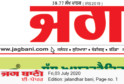 Amritsar Main 7/3/2020 12:00:00 AM