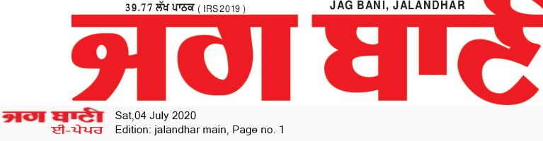 Jalandhar Main 7/4/2020 12:00:00 AM