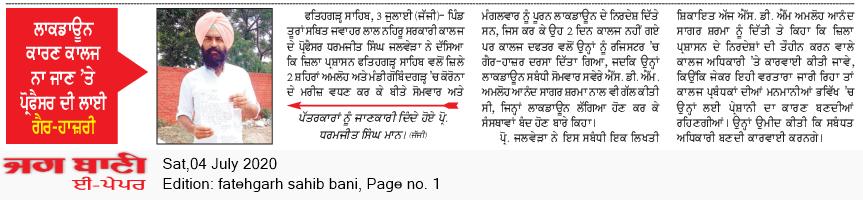 Fatehgarh Sahib Bani 7/4/2020 12:00:00 AM