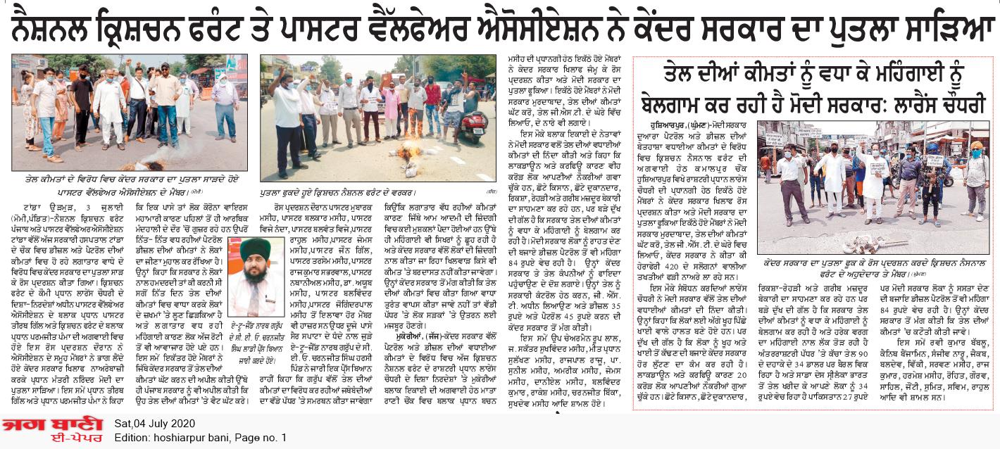 Hoshiarpur Bani 7/4/2020 12:00:00 AM