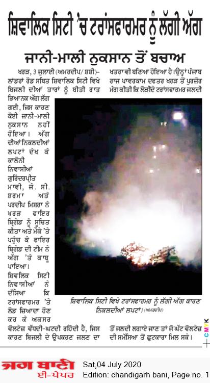 Chandigarh Bani 7/4/2020 12:00:00 AM