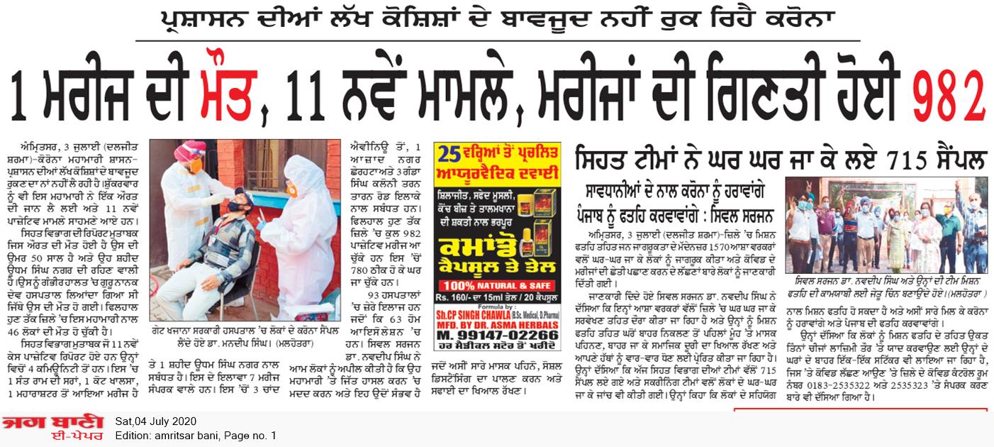 Amritsar Bani 7/4/2020 12:00:00 AM