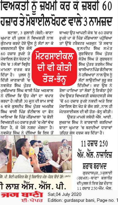Gurdaspur Bani 7/4/2020 12:00:00 AM