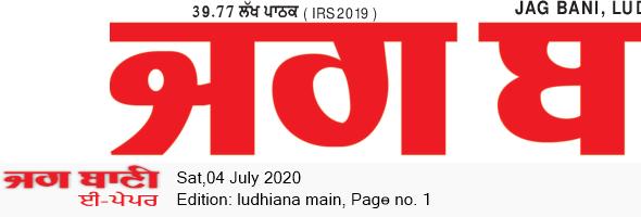 Ludhiana Main 7/4/2020 12:00:00 AM