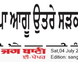 Sangrur Bani 7/4/2020 12:00:00 AM