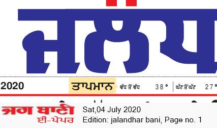 Jalandhar Bani 7/4/2020 12:00:00 AM