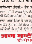 Amritsar Main 7/5/2020 12:00:00 AM