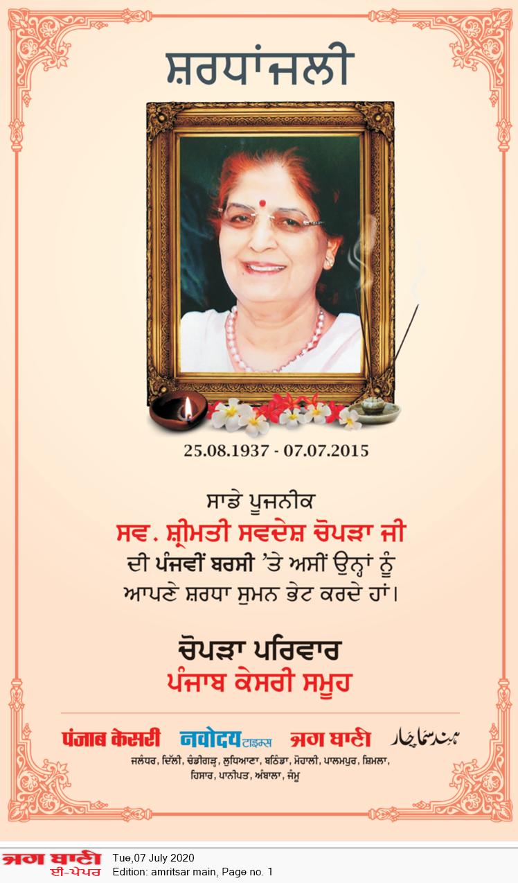 Amritsar Main 7/7/2020 12:00:00 AM