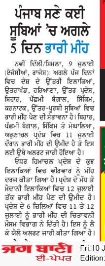 Amritsar Main 7/10/2020 12:00:00 AM