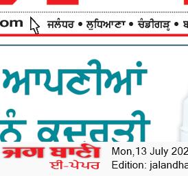 Jalandhar Main 7/13/2020 12:00:00 AM