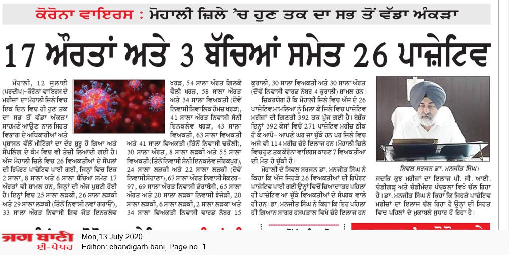 Chandigarh Bani 7/13/2020 12:00:00 AM