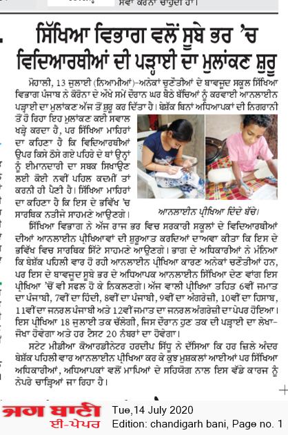 Chandigarh Bani 7/14/2020 12:00:00 AM