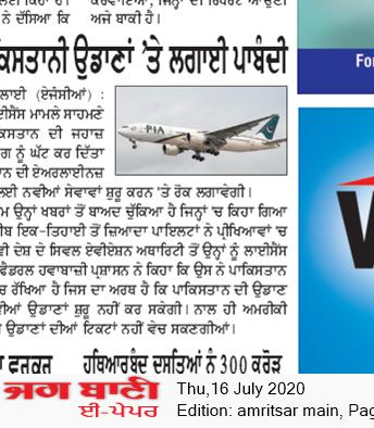 Amritsar Main 7/16/2020 12:00:00 AM