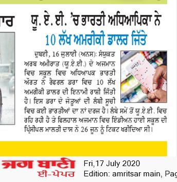 Amritsar Main 7/17/2020 12:00:00 AM