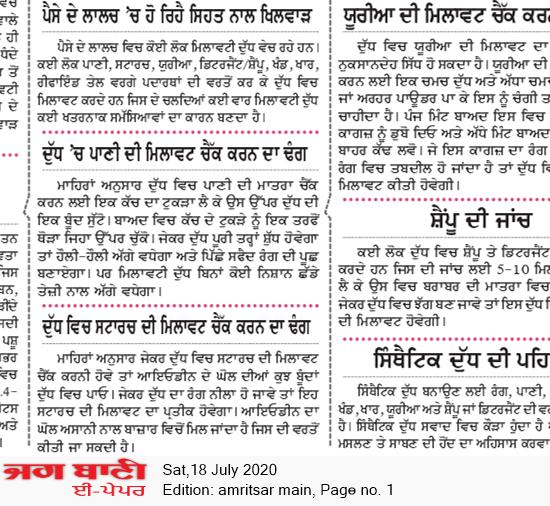 Amritsar Main 7/18/2020 12:00:00 AM