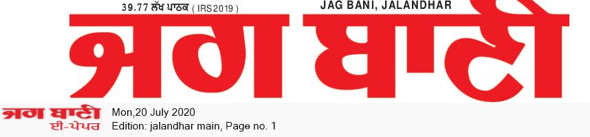 Jalandhar Main 7/20/2020 12:00:00 AM