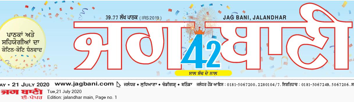 Jalandhar Main 7/21/2020 12:00:00 AM