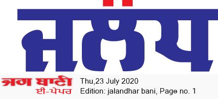 Jalandhar Bani 7/23/2020 12:00:00 AM