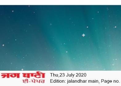 Jalandhar Main 7/23/2020 12:00:00 AM