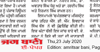 Amritsar Bani 7/23/2020 12:00:00 AM