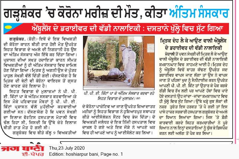 Hoshiarpur Bani 7/23/2020 12:00:00 AM
