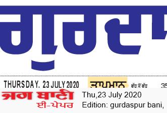 Gurdaspur Bani 7/23/2020 12:00:00 AM
