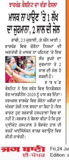 Amritsar Main 7/24/2020 12:00:00 AM