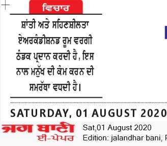Jalandhar Bani 8/1/2020 12:00:00 AM