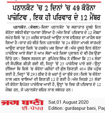 Gurdaspur Bani 8/1/2020 12:00:00 AM