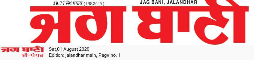 Jalandhar Main 8/1/2020 12:00:00 AM